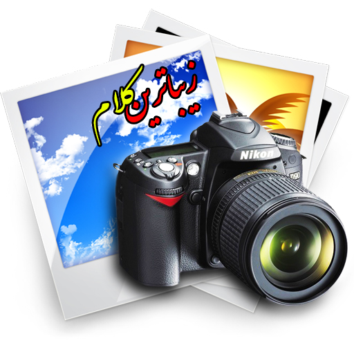 تصویر : http://rozup.ir/view/2396332/Pictures-Nikon-icon[1]2.jpg